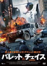 【中古】DVD▼バレット&チェイス▽レンタル落ち