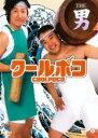 【中古】DVD▼笑魂シリーズ クールポコ THE 男▽レンタル落ち