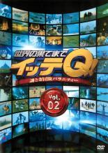 【中古】DVD▼世界の果てまでイッテQ! 2▽レンタル落ち