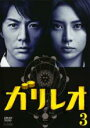 【中古】DVD▼ガリレオ 3▽レンタル落ち