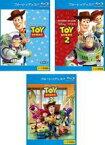 【送料無料】【中古】Blu-ray▼トイ・ストーリー(3枚セット)1、2、3 ブルーレイディスク▽レンタル落ち 全3巻 ディズニー