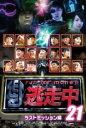 【中古】DVD▼逃走中 21 run for money ラストミッション▽レンタル落ち