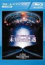 【中古】Blu-ray▼未知との遭遇 スペシャル・エディション ブルーレイディスク▽レンタル落ち