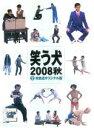 【中古】DVD▼笑う犬 2008 秋 2▽レンタル落ち