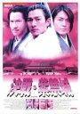 【中古】DVD▼決戦・紫禁城▽レンタル落ち