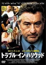 【中古】DVD▼トラブル・イン・ハリウッド▽レンタル落ち