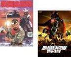 2パック【中古】DVD▼戦国自衛隊(2枚セット)1549▽レンタル落ち 全2巻
