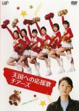 【中古】DVD▼天国への応援歌 チアーズ▽レンタル落ち