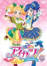 【中古】DVD▼アイカツ! アイドルカツドウ! 20(第56話〜第58話)▽レンタル落ち