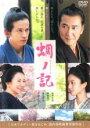 【中古】DVD▼蜩ノ記 ひぐらしのき▽レンタル落ち 時代劇