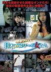 【中古】DVD▼衝撃ファイル!日本のコワ〜イ女たち▽レンタル落ち