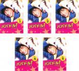 全巻セット【送料無料】【中古】DVD▼パパドル!(5枚セット)第1話〜最終話▽レンタル落ち