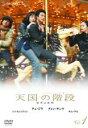 【中古】DVD▼天国の階段 1(第1話〜第3話)▽レンタル落ち 韓国