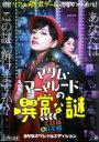 【中古】DVD▼マダム・マーマレードの異常な謎▽レンタル落ち