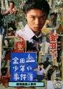 【中古】DVD▼金田一少年の事件簿 墓場島殺人事件▽レンタル落ち
