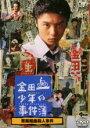 【中古】DVD▼金田一少年の事件簿 悪魔組曲殺人事件▽レンタル落ち