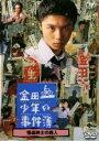 【中古】DVD▼金田一少年の事件簿 怪盗紳士の殺人▽レンタル落ち