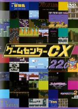 【バーゲンセール】【中古】DVD▼ゲームセンターCX 22.0▽レンタル落ち