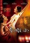 【中古】DVD▼愛と喝采の日々▽レンタル落ち
