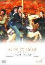 【中古】DVD▼天国の階段 5(第12話〜第14話)▽レンタル落ち 韓国