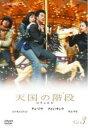 【中古】DVD▼天国の階段 3(第7話〜第9話)▽レンタル落ち 韓国