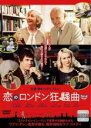 遊ING 時津店で買える「【バーゲンセールケースなし】【中古】DVD▼恋のロンドン狂騒曲【字幕】▽レンタル落ち」の画像です。価格は99円になります。