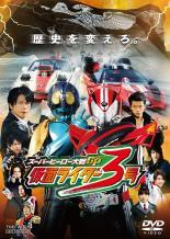 Kamen Rider 3 DVDGP 3