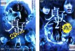 【処分特価・未検品・未清掃】2パック【中古】DVD▼貞子貞子(2枚セット)3D 2Dバージョン、3D2 2Dバージョン▽レンタル落ち 全2巻 ホラー
