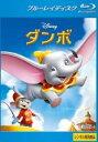 【中古】Blu-ray▼ダンボ ブルーレイディスク▽レンタル落ち ディズニー