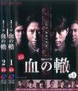 全巻セット2パック【中古】DVD▼連続ドラマW 血の轍(2枚セット)Vol 1、2▽レンタル落ち