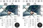 全巻セット2パック【中古】DVD▼戦う女 Fighting Panty パンツにまつわる5つの話(2枚セット)上、下▽レンタル落ち