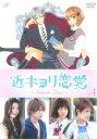 中古DVD▼近キョリ恋愛 Season Zero 4第10話〜第12話▽レンタル落ち
