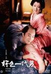 【中古】DVD▼好色一代男▽レンタル落ち 時代劇
