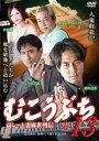 【中古】DVD▼むこうぶち 13 高レート裏麻雀列伝 壷▽レンタル落ち