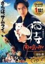 【中古】DVD▼劇場版 猫侍 南の島へ行く▽レンタル落ち 時代劇