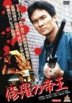【中古】DVD▼修羅の帝王▽レンタル落ち 極道 任侠
