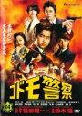 遊ING 時津店で買える「【バーゲンセールケースなし】【中古】DVD▼コドモ警察 4(10話▽レンタル落ち」の画像です。価格は334円になります。