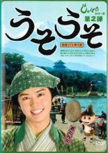 【中古】DVD▼しゃばけ シリーズ第2弾 うそうそ▽レンタル落ち 時代劇