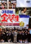 【バーゲンセールケースなし】【中古】DVD▼3年B組金八先生 第6シリーズ 3(第5話、第6話)▽レンタル落ち