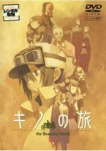 【中古】DVD▼キノの旅 the Beautiful World 5▽レンタル落ち