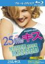 【バーゲンセール】【中古】Blu-ray▼25年目のキス ブルーレイディスク▽レンタル落ち