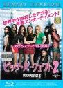 【中古】Blu-ray▼ピッチ・パーフェクト 2 ブルーレイディスク▽レンタル落ち ミュージカル