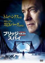 【中古】DVD▼ブリッジ・オブ・スパイ▽レンタル落ち