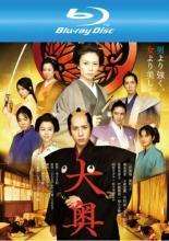 【中古】Blu-ray▼大奥 男女逆転 ブルーレイディスク▽レンタル落ち 時代劇