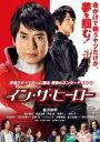 遊ING 時津店で買える「【中古】DVD▼イン・ザ・ヒーロー▽レンタル落ち」の画像です。価格は107円になります。