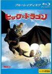【バーゲンセールケースなし】【中古】Blu-ray▼ヒックとドラゴン ブルーレイディスク▽レンタル落ち