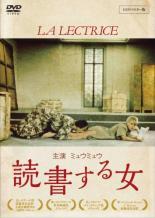 【中古】DVD▼読書する女【字幕】▽レンタル落ち