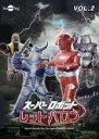 中古DVD▼スパロボット レッドバロン 2第5話〜第8話▽レンタル落ち