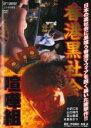 【バーゲンセール】【中古】DVD▼香港黒社会 喧嘩組▽レンタル落ち 極道 任侠
