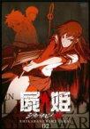 【中古】DVD▼屍姫 赫 2(第3話、第4話)▽レンタル落ち